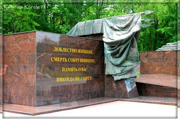 Память Брянск