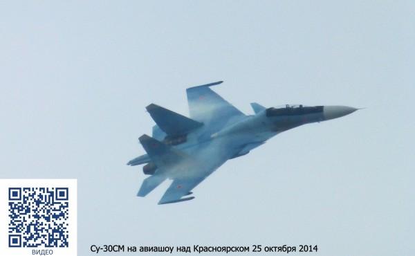 Су-30СМ на авиашоу - фото+видео