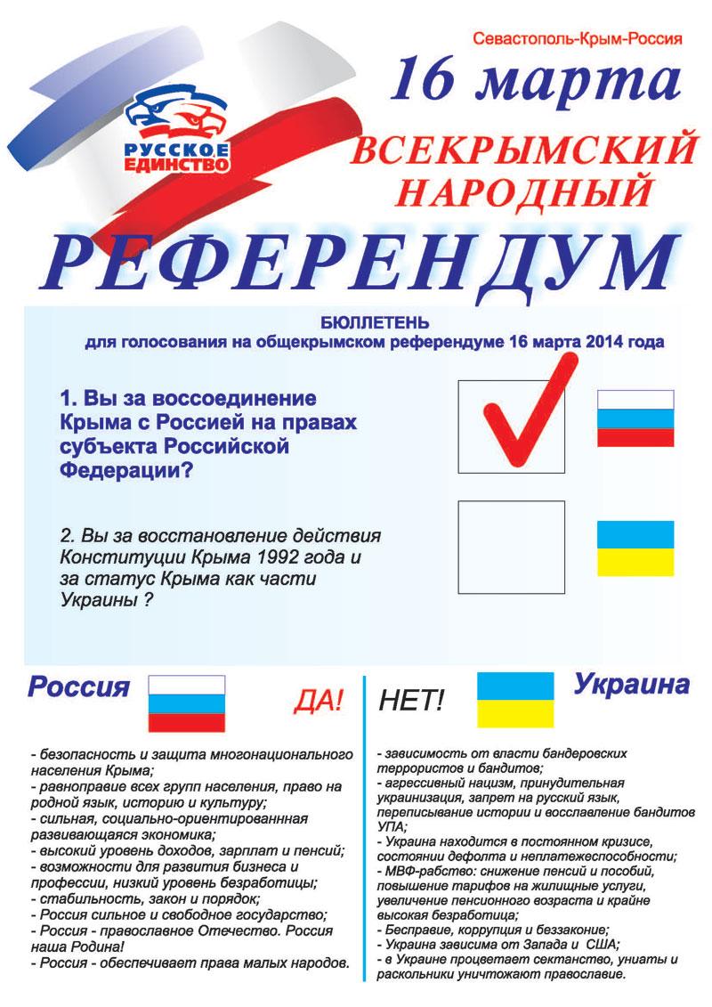 печатный бланк референдума в донецке 11 мая 2014