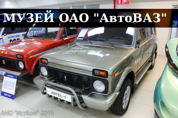 autovaz-museum-start.jpg
