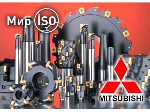 токарный инструмент MITSUBISHI от Мир ISO
