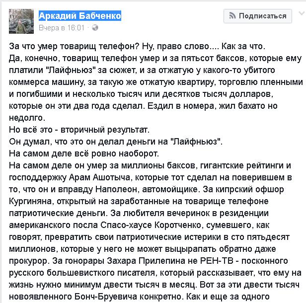 В покупке квартиры нардепом Залищук в 2014 году нет коррупционной составляющей, - НАБУ - Цензор.НЕТ 5665