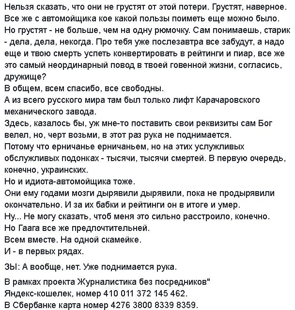 В покупке квартиры нардепом Залищук в 2014 году нет коррупционной составляющей, - НАБУ - Цензор.НЕТ 4089