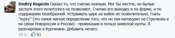 РогозинТвиттер
