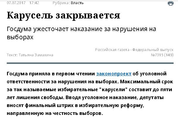 """""""Карусели"""" и """"карусельщики"""""""