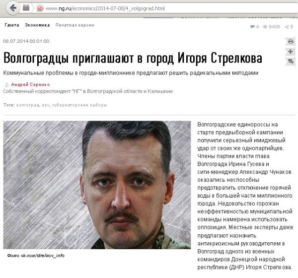 Как Независимая газета любит Стрелкова