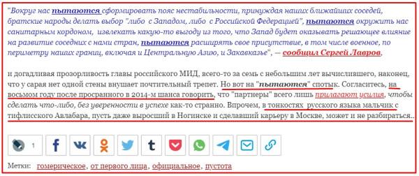 тонкости русскости