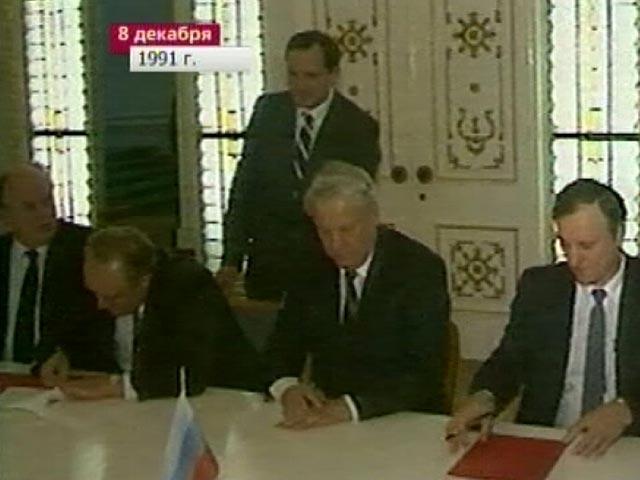Распад СССР - подписание договора