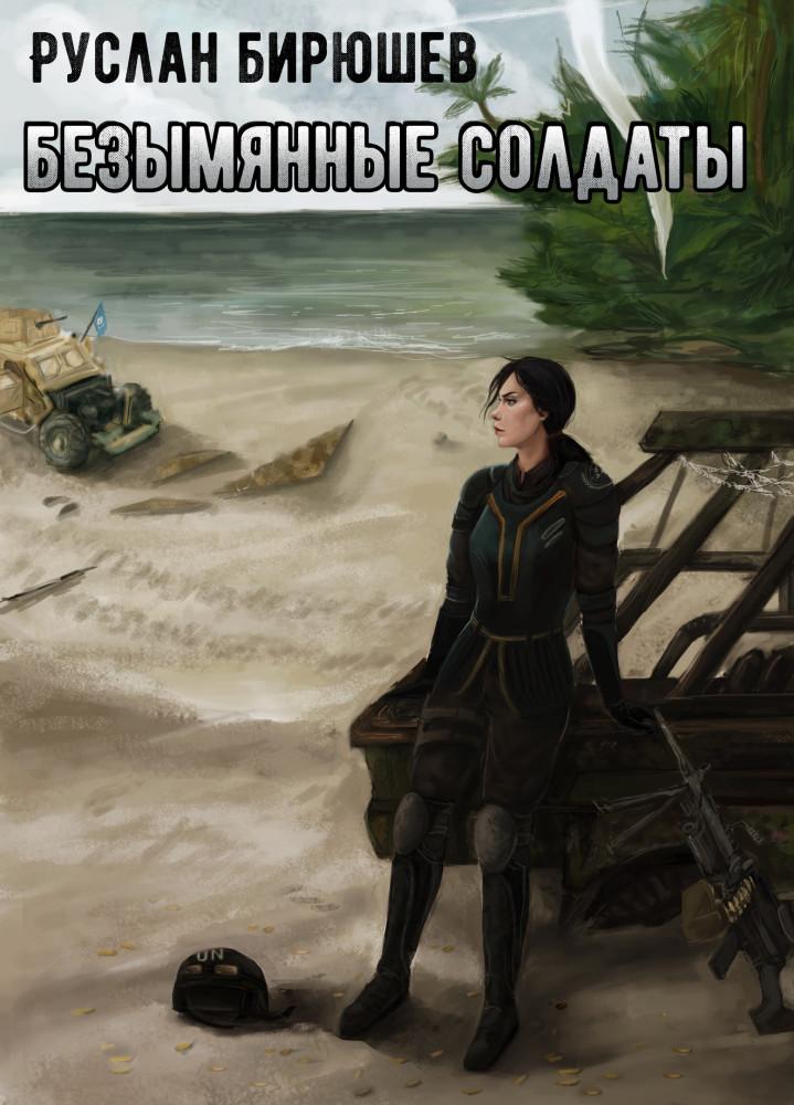 Безымянные солдаты-обложка.jpg