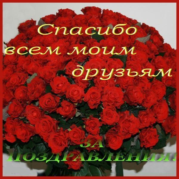 Спасибо друзьям за подарки и поздравления