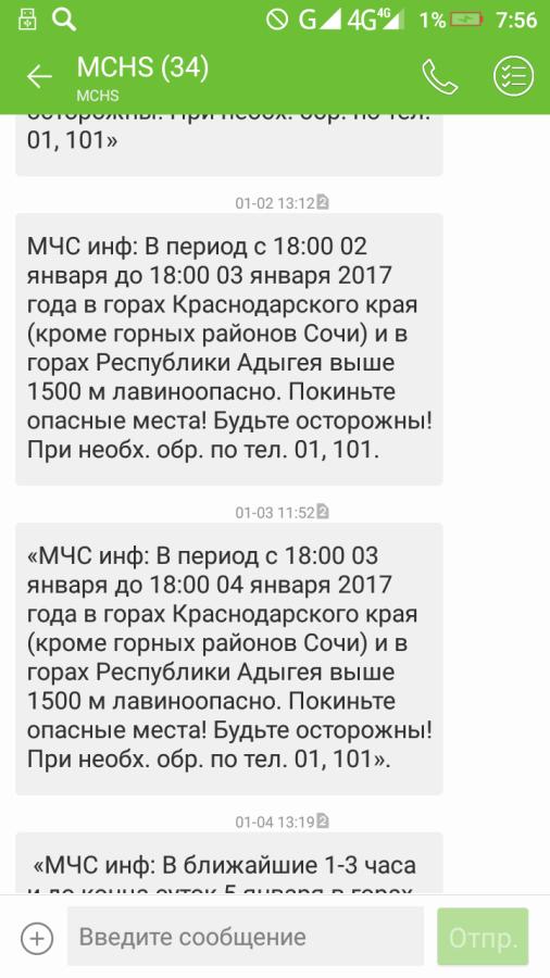 Как не лохануться в Красной поляне Screenshot_2017-01-06-07-56-43