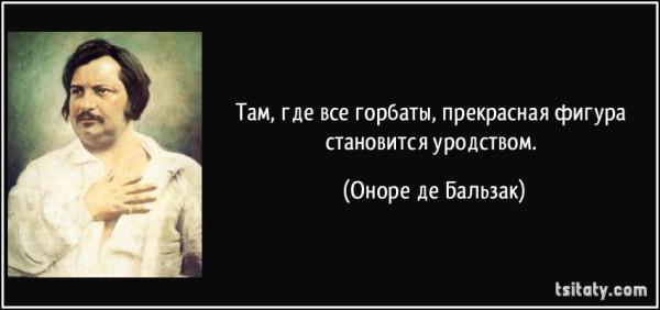Бальзак_цитаты