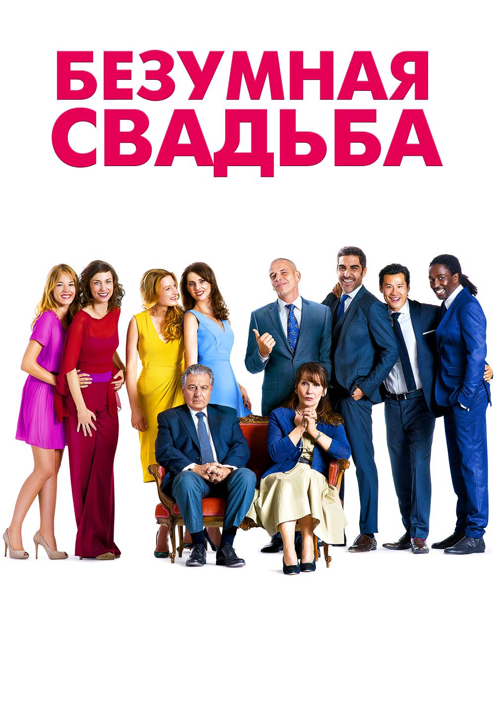 """Постер с главными героями фильма """"Безумная свадьба"""" (2014)"""