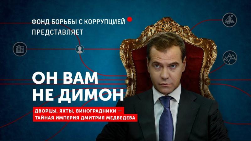 Навальный пиарит Медведева