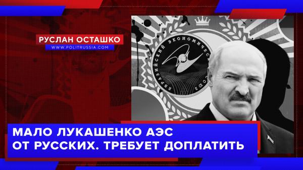Лукашенко стреляет себе в ногу, вводя НДС на поставки для БелАЭС