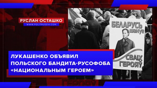Как Лукашенко объявил польского бандита-русофоба «национальным героем»