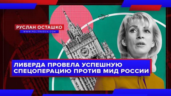 Либерда провела успешную спецоперацию против МИД России