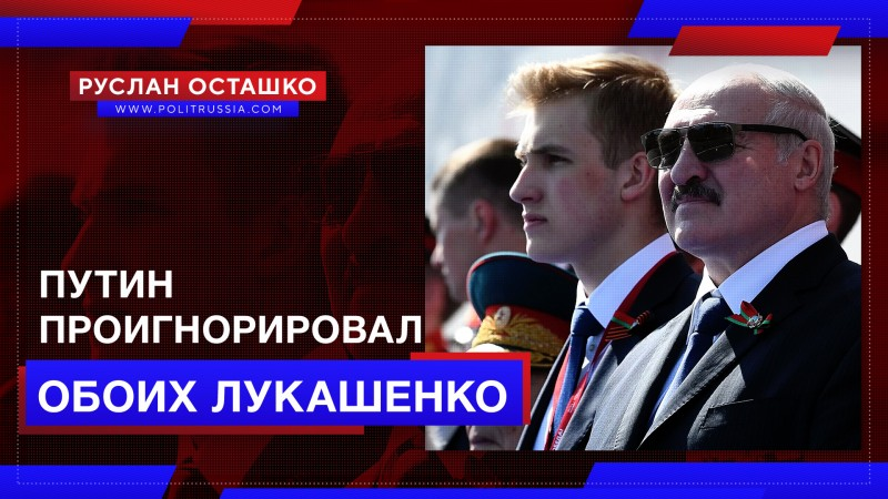 Путин проигнорировал обоих Лукашенко на параде в Москве