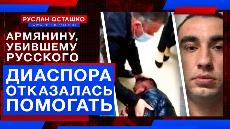 Диаспора отказалась помогать армянину, убившему русского в Волгограде