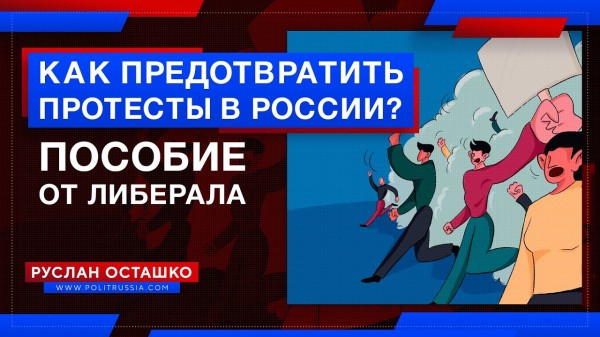 Эмигрант-либерал рассказал, как предотвратить протесты в России