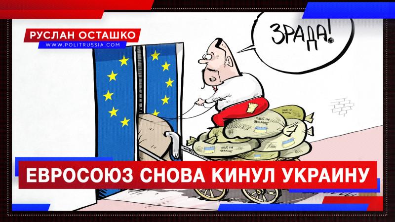 Евросоюз кинул укров, так и не начав поставку вакцин от ковида