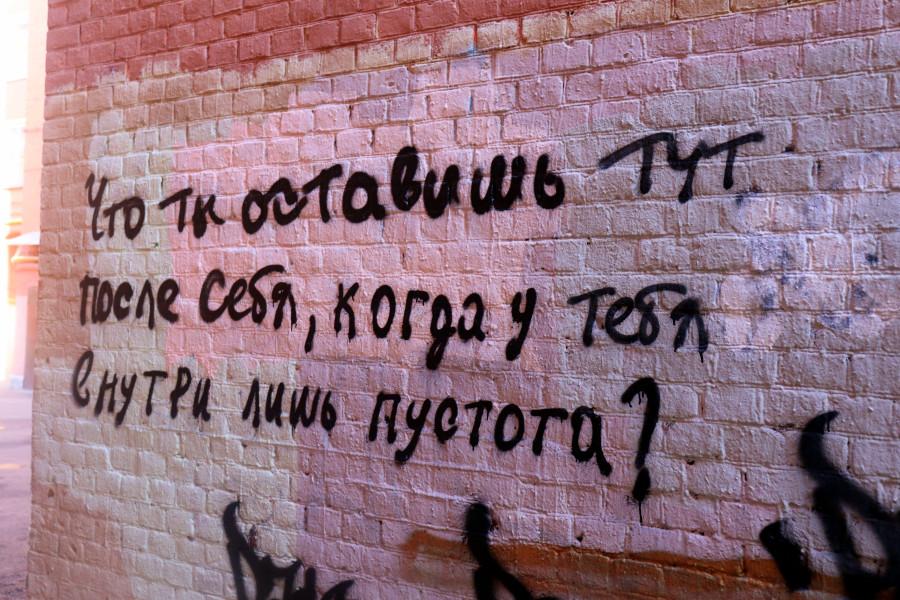 Стритарт Москвы