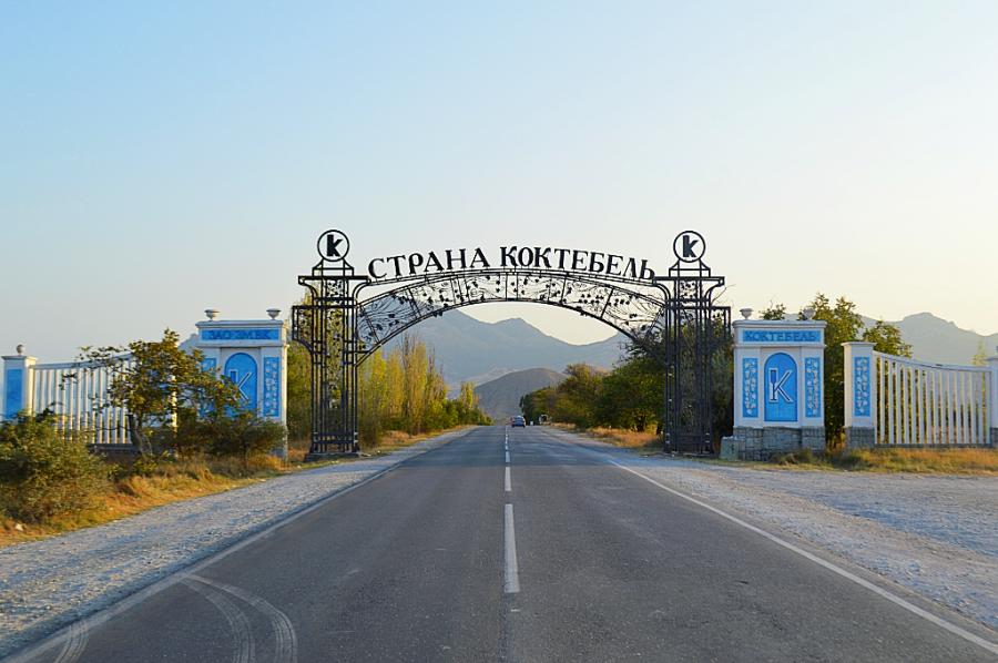 Привет любимый Крым!