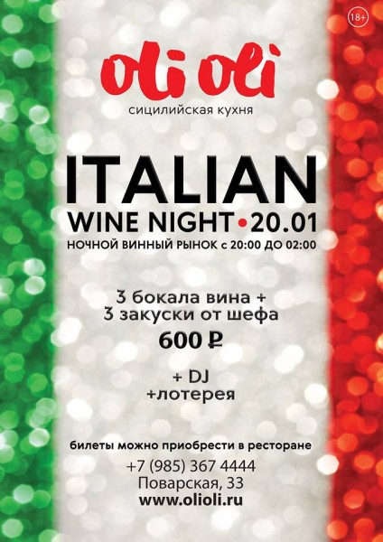 Italian Wine Night в ресторане Oli Oli.