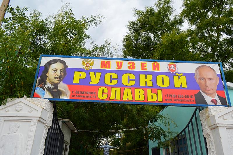 Музей Путина в Евпатории.