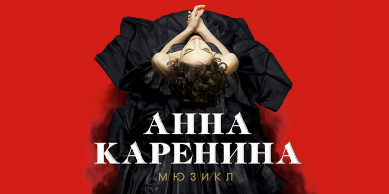muzikl-anna-karenina-moskva-teatr-moskovskaya-operetta-otzyvy-1477505671.jpg