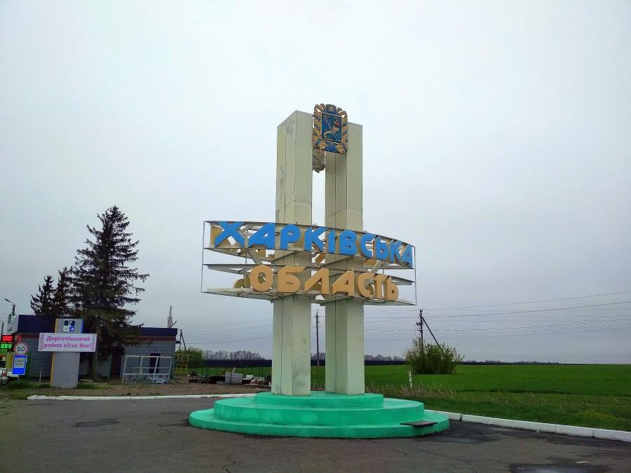 """Как семья """"диверсантов"""" после Крыма в Украину путешествовать поехали"""