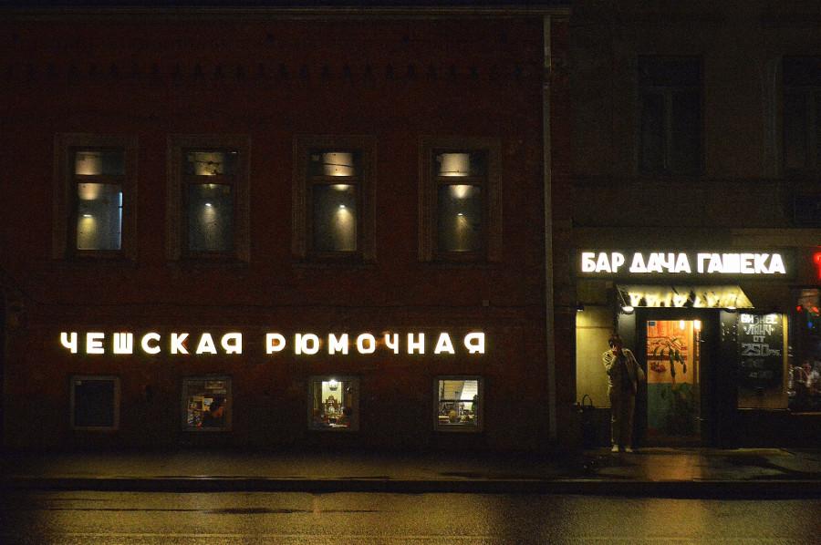 Чешская рюмочная - Дача Гашека