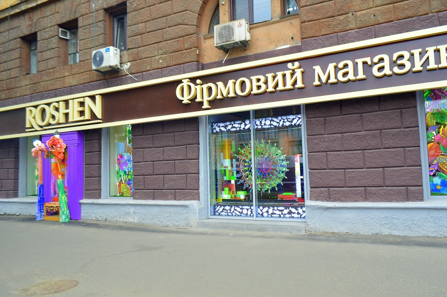 """Как выглядит магазин бывшего президента Украины """"Рошен"""" внутри"""