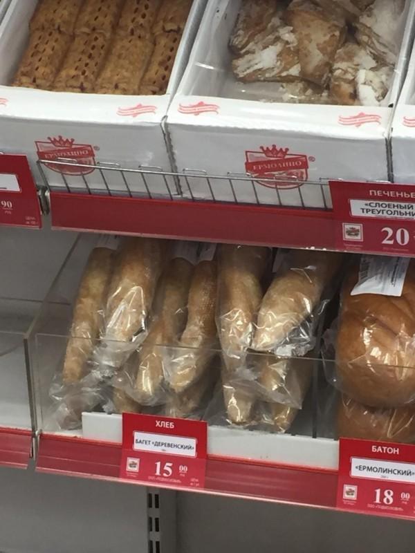 Ничего себе, сходил за хлебушком...