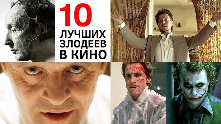 ТОП 10 лучших кинозлодеев в истории кино