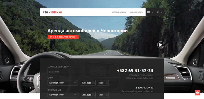 Аренда авто в Черногории без залога? Это возможно с Сел и Поехал