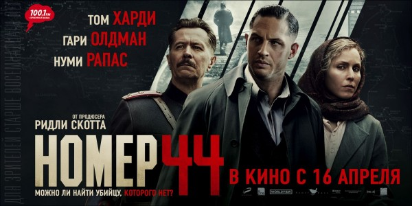 Номер 44 - запрещен к показу в России