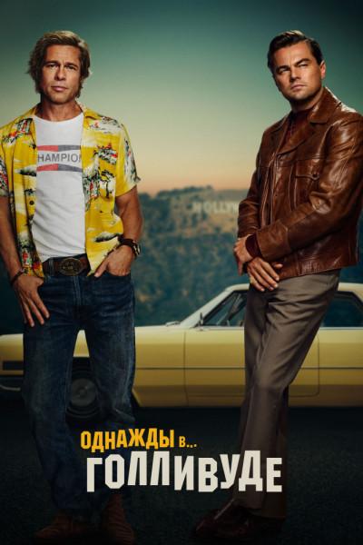 Однажды в Голливуде - как же это красиво, Квентин !