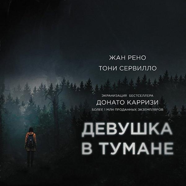 film-2017-devushka-v-tumane-besplatno-skachat-torrentom.jpg