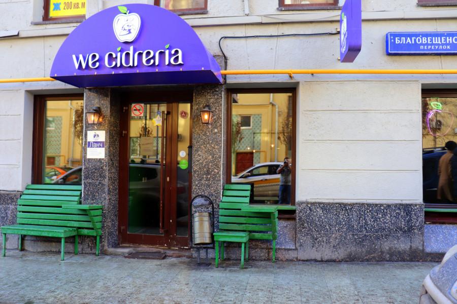 WE Cidreria - Мекка не только сидра, но и джина в центре Москвы