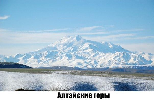 Алтай (2)