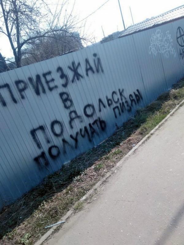 Стритарт Подольска