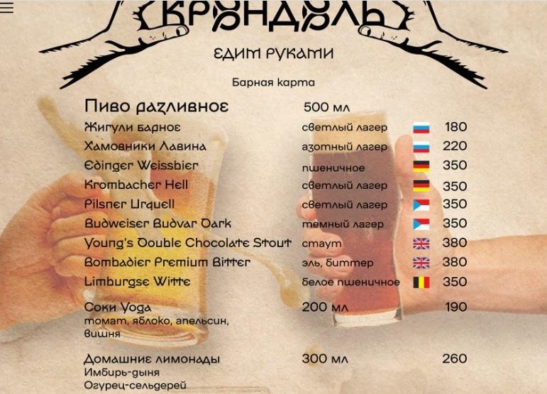 Гастропаб Крендель - новый оригинальный проект Максима Горячева