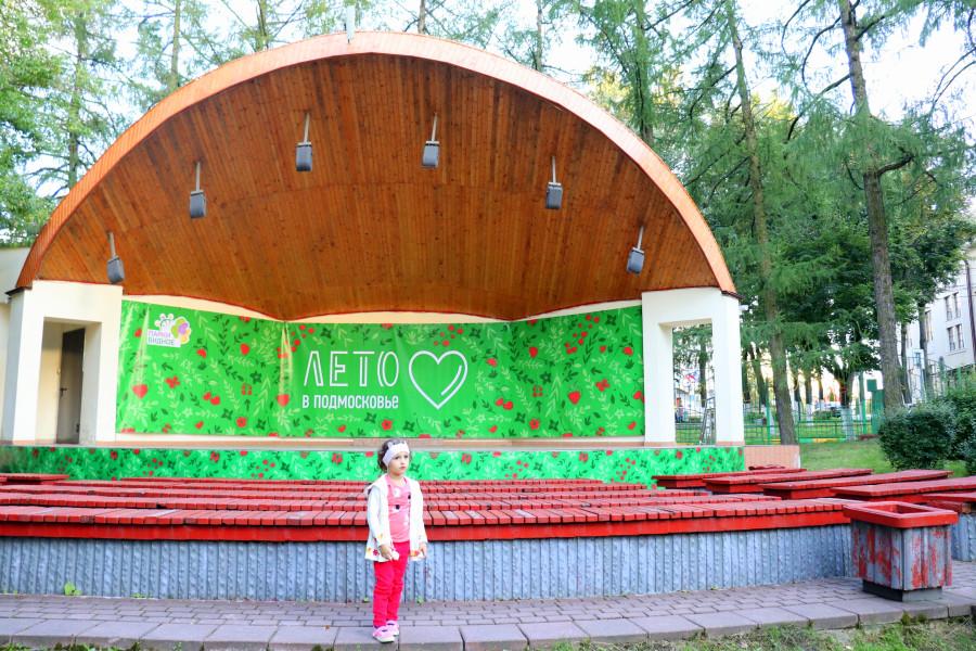 Центральный парк города Видное