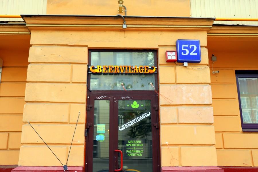 Beervillage_moscow - пивная галлерея Москвы