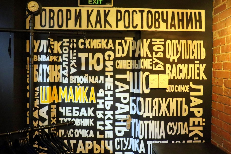 Шамайка HOUSE - ростовский бар в центре Москвы