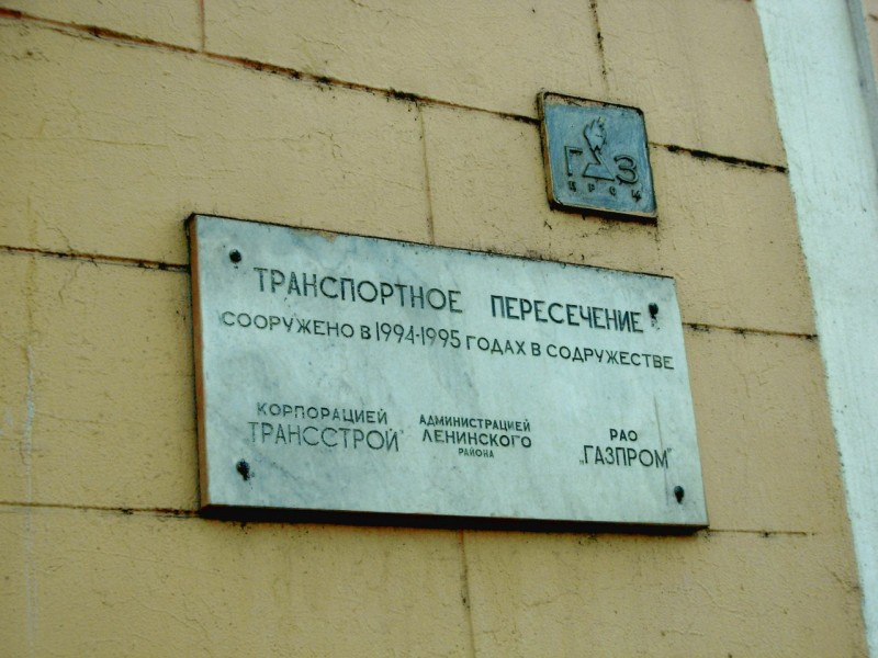 Метро в Видном