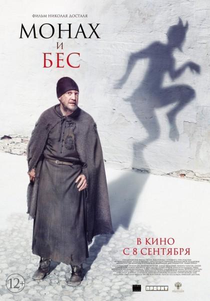Монах и бес - Трогательный, Чистый, Светлый фильм о Любви