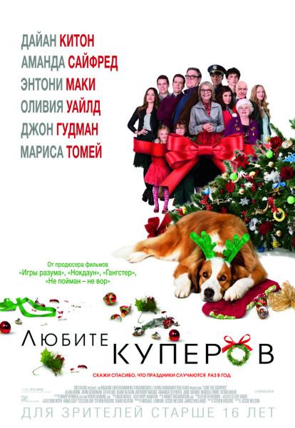 Любите Куперов - плохой рождественский фильм