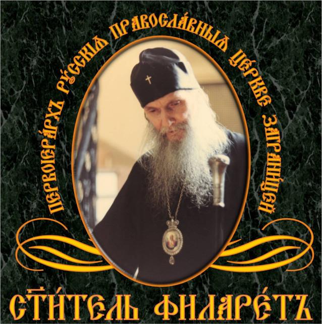 метрополит Филарет